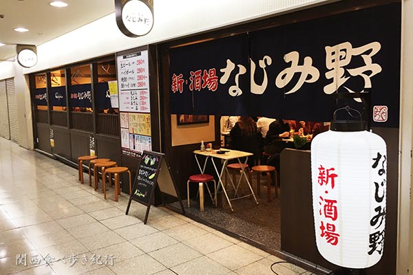 なじみ野 大阪駅前第3ビル店