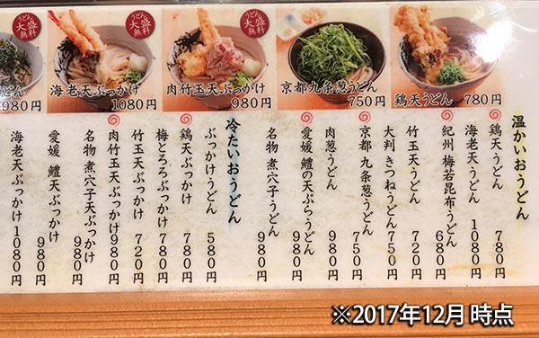 本町製麺所 天の上 うどんメニュー