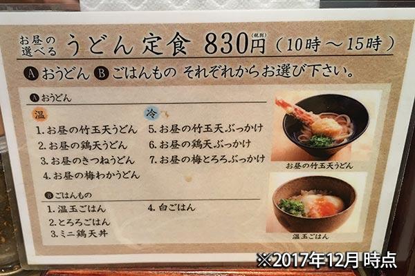 本町製麺所 天の上 ランチメニュー