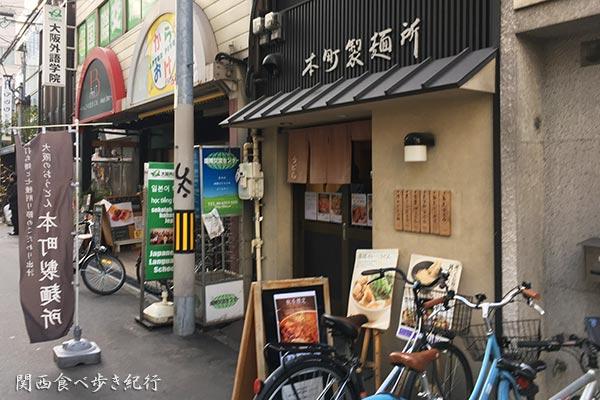 本町製麺所本店