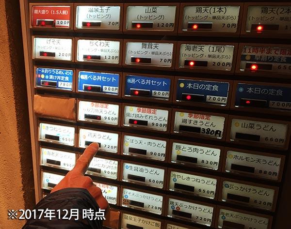 本町製麺所本店 券売機