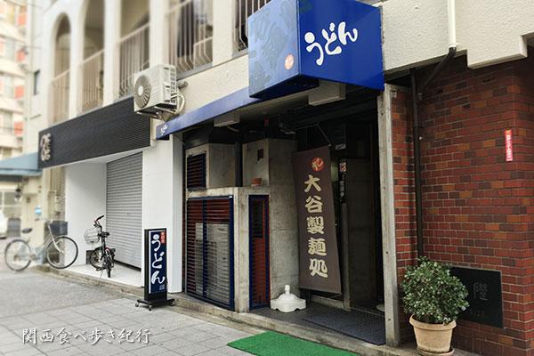 難波のJUN大谷製麺処