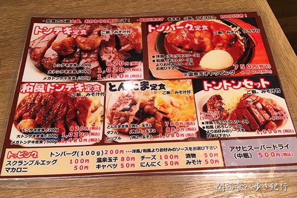 大阪トンテキ 西中島店のメニュー