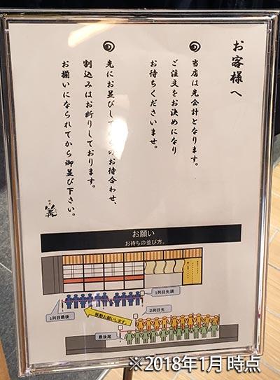 銀座 篝 ルクア大阪店の並びルール