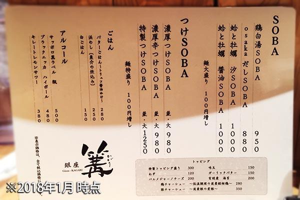 銀座 篝 ルクア大阪店のらーめんメニュー