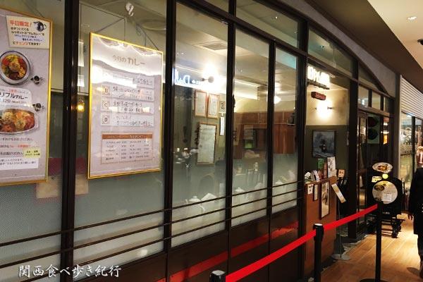旧ヤム鐵道 ルクア大阪店