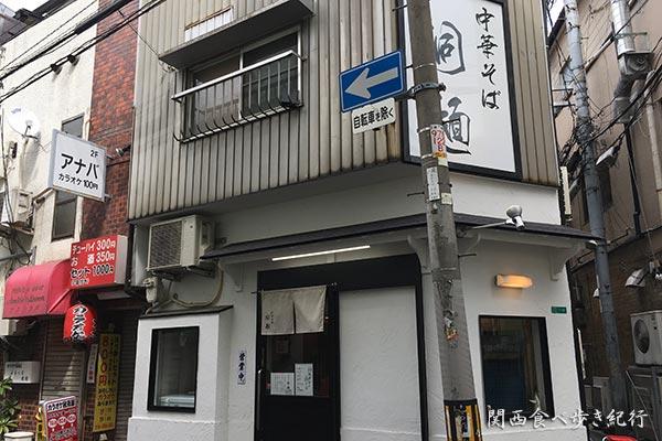 十三の桐麺