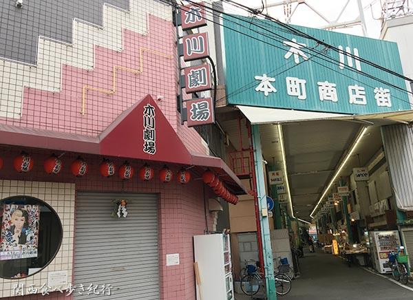木川本町商店街 木川劇場