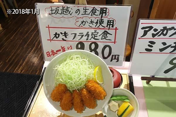 牡蠣のフライ定食