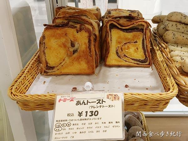 あん食のトースト