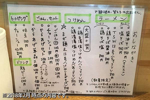 桐麺メニュー