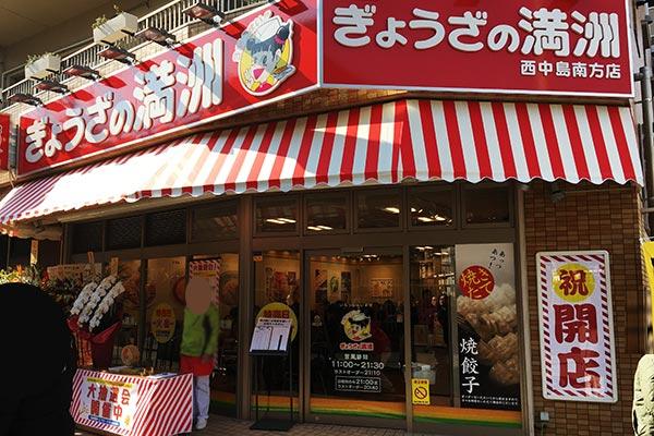 ぎょうざの満州 西中島南方店