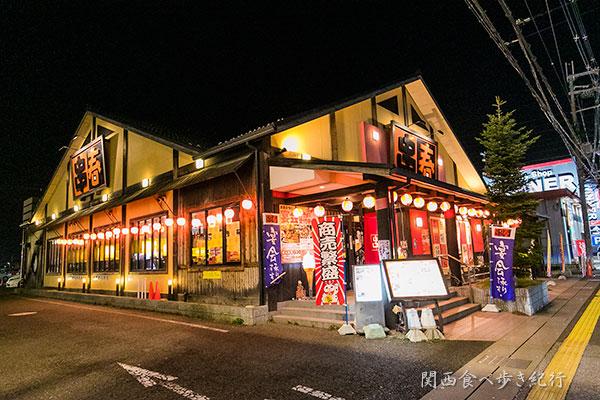 串春 近江八幡駅前店