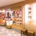 江戸川 阪急三番街店