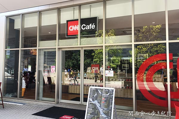 CNN CAFE(CNNカフェ)