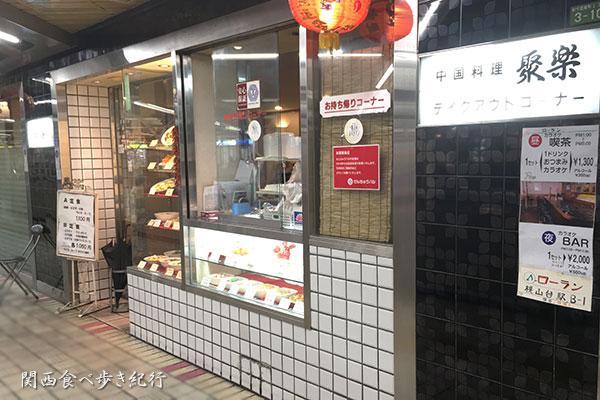 千里中央 聚楽(じゅらく)