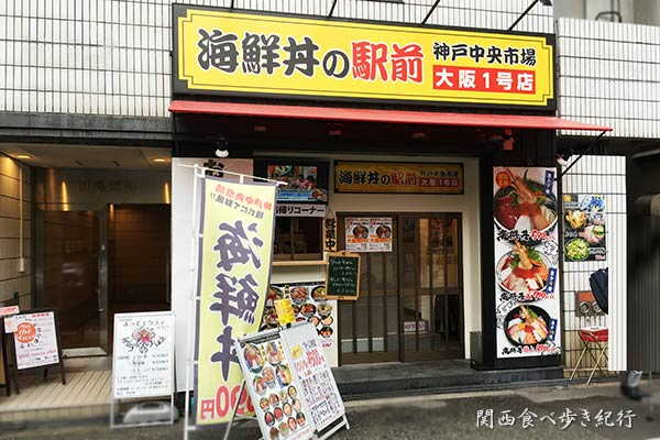 海鮮丼の駅前 大阪1号店