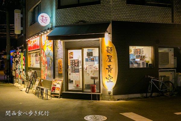 麺屋 青空(あおぞら)