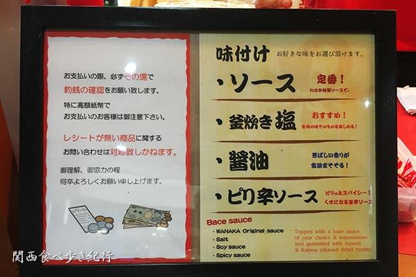 たこ焼き わなか 新大阪店