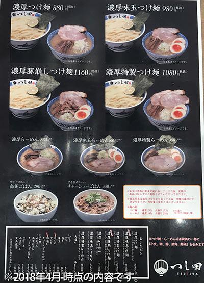 つじ田のつけ麺メニュー