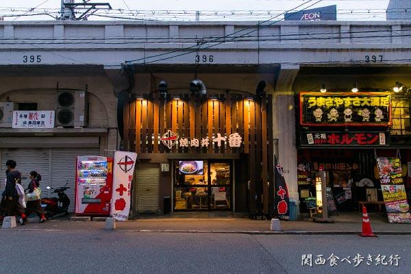 十番 三ノ宮店