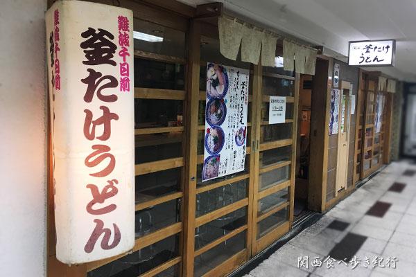 釜たけうどん 新梅田食堂街