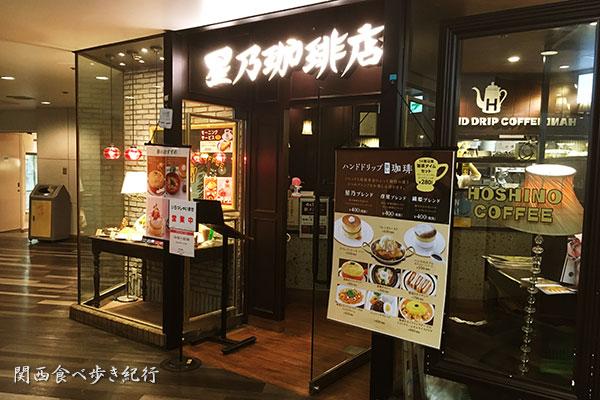 星乃珈琲 阪急三番街店