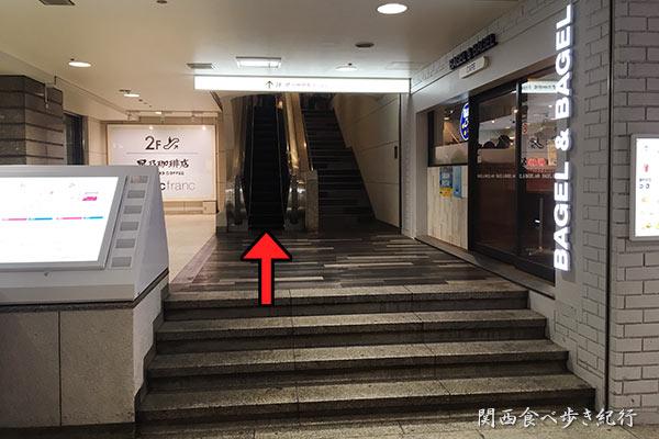 星乃珈琲 阪急三番街店への行き方
