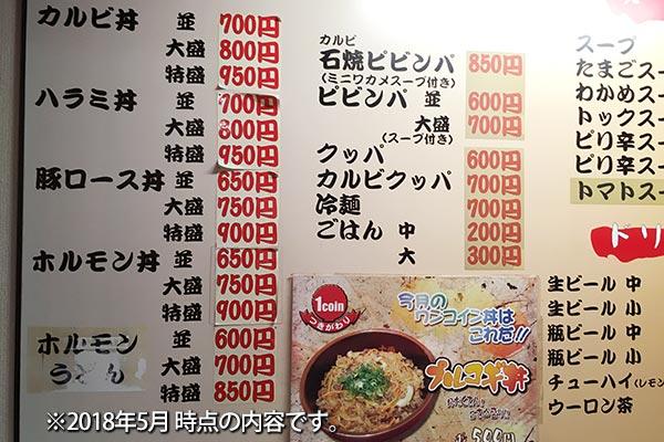 三宮 十番 肉丼メニュー