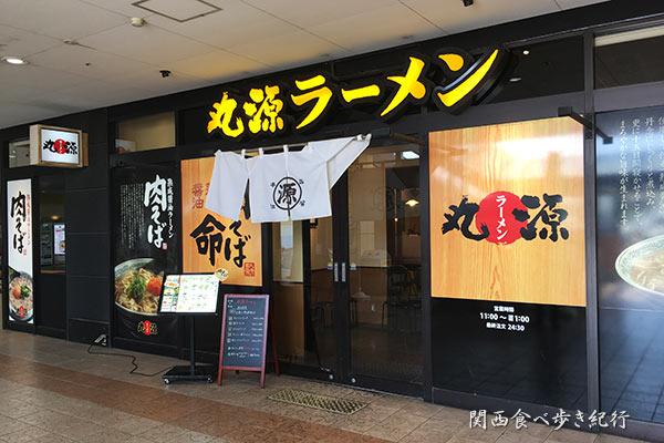 丸源ラーメン アマドゥ店