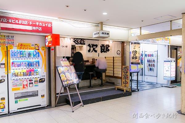 つけ麺 紋次郎 大阪駅前第二ビル店