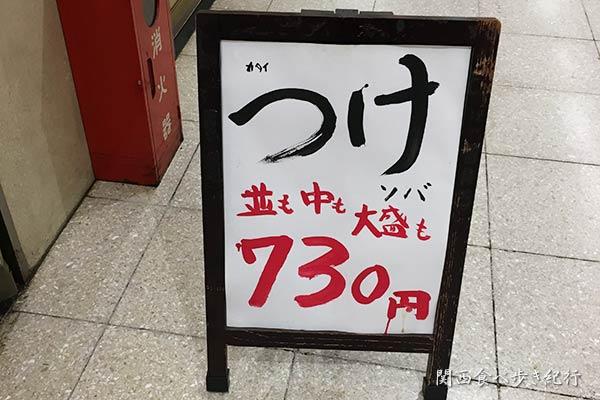 かたいつけ麺