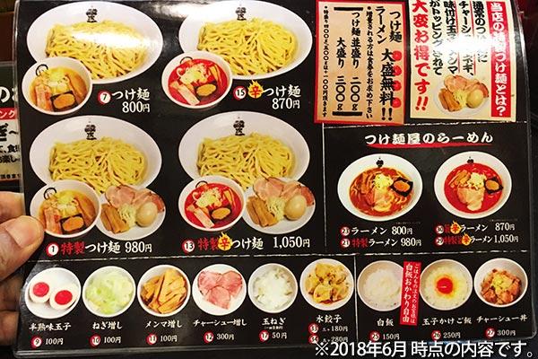 紋次郎つけ麺&らーめんメニュー