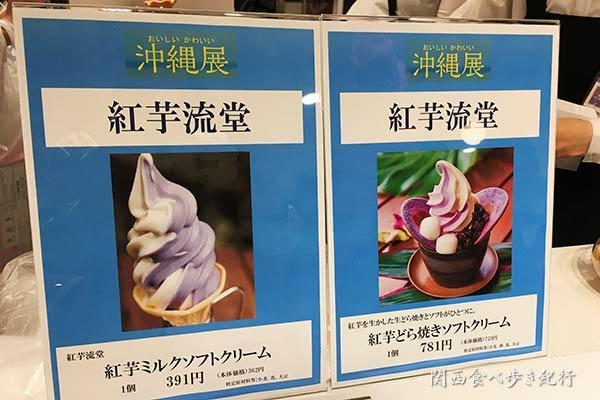 紅芋琉堂のソフトクリーム