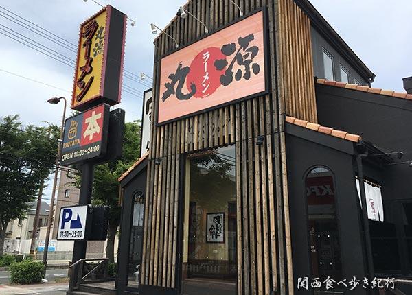 丸源ラーメン都島店