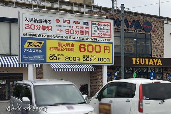 丸源 都島店の駐車場