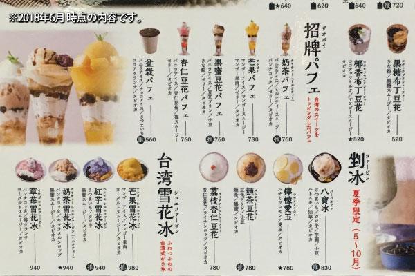 台湾甜商店メニュー