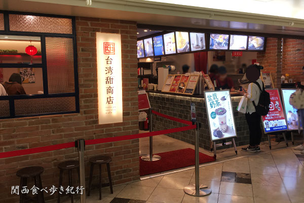 台湾甜商店 阪急三番街店