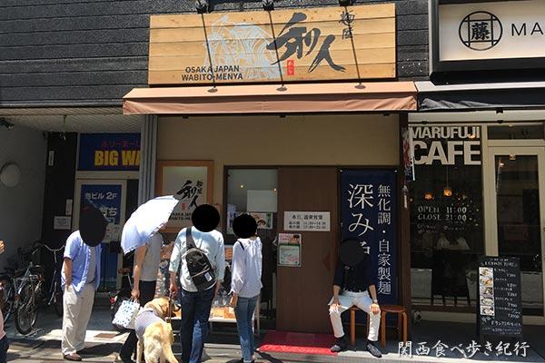 麺屋 和人 天王寺北口本店