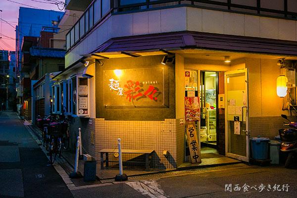 麺屋彩彩 昭和町本店