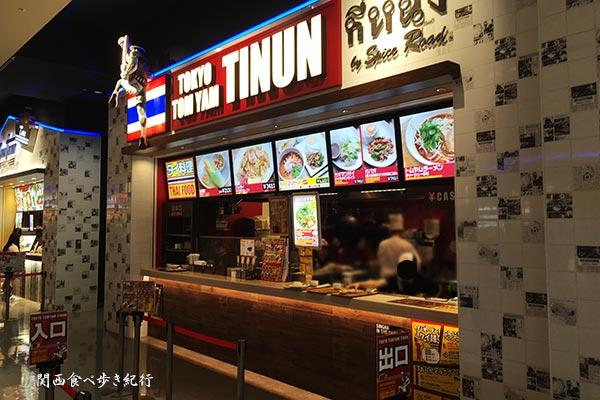 Tinun(ティーヌン)ららぽーとエキスポシティ店
