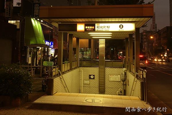 麺屋彩彩 昭和町本店への行き方