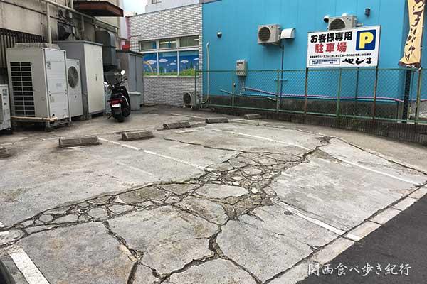 麺匠やしま 駐車場