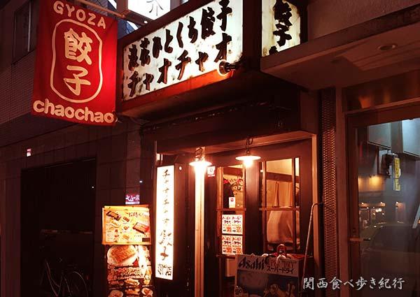 チャオチャオ(餃々) 西中島店