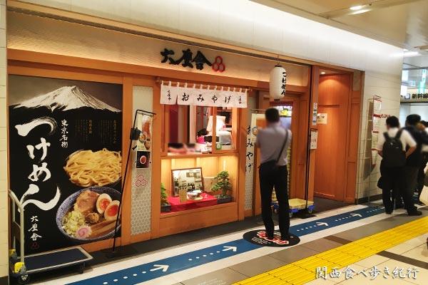 つけ麺 六厘舎(ろくりんしゃ)