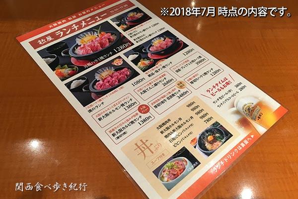 大阪焼肉 松屋の焼肉メニュー