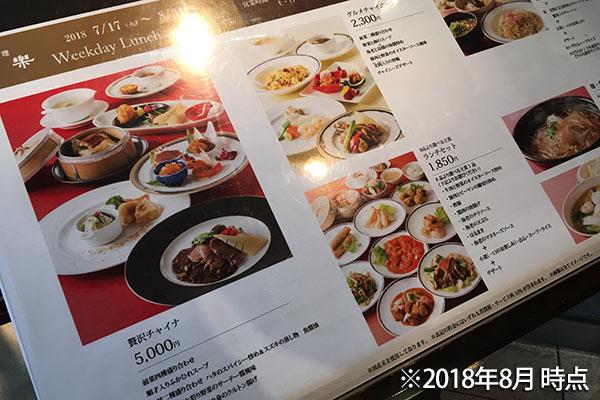 中国料理 三楽のメニュー