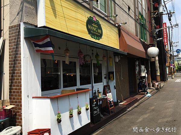 Mang Mii タイレストラン