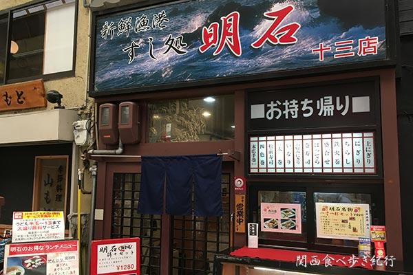 十三 すし処 明石(