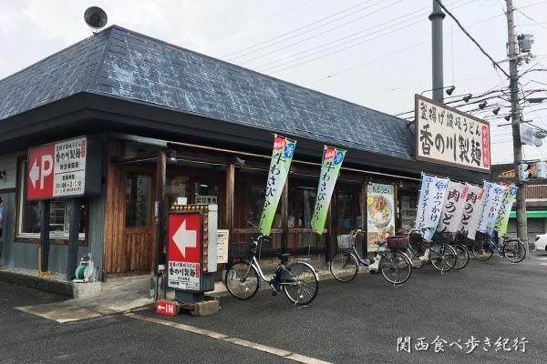 香の川製麺 枚方津田店
